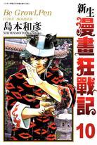 新生漫畫狂戰記(10)