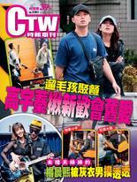時報周刊+周刊王 2019/12/04  第2181期
