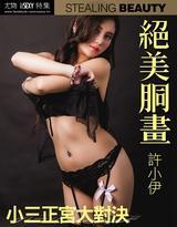 小三正宮大對決-許小伊 (尤物 絕美胴畫系列 No.343)