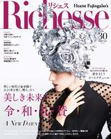 Richesse No.30 【日文版】