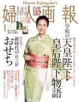 婦人畫報 2020年1月號 【日文版】