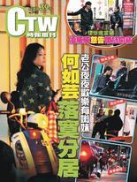 時報周刊+周刊王 2019/12/11 第2182期