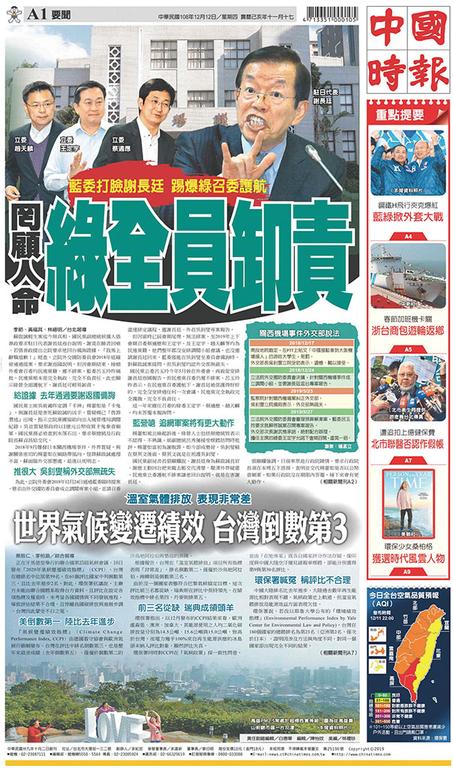中國時報 2019年12月12日