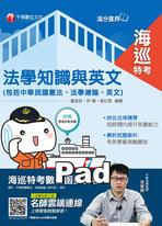 109年海巡法學知識與英文(包括中華民國憲法、法學緒論、英文)