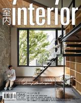 室內interior 12月號/2019 第315期