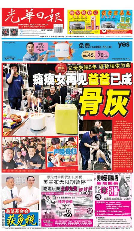 光華日報2019年12月15日