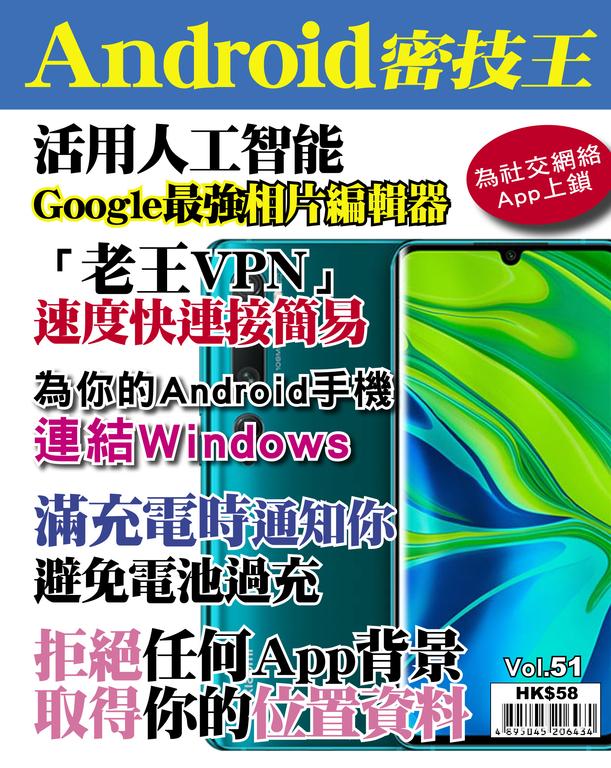 Android 密技王#51【拒絕任何App背景取得你的位置資料】