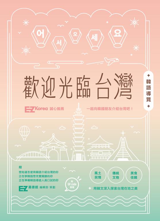 歡迎光臨台灣韓語導覽