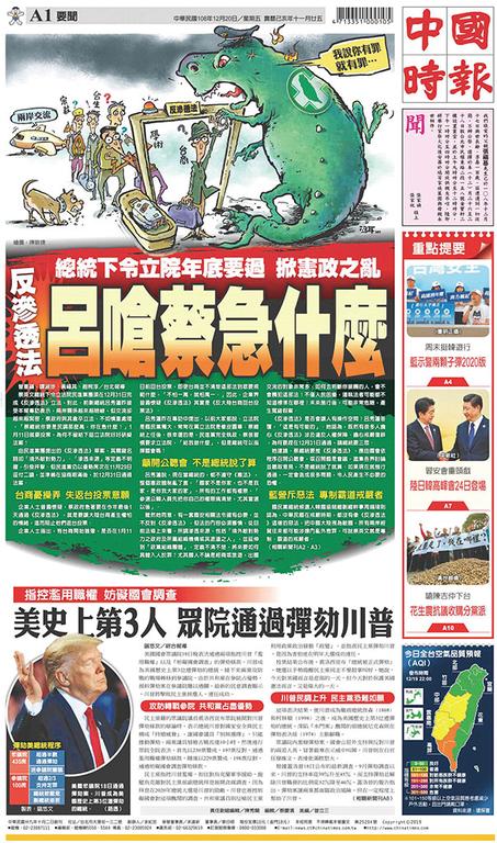中國時報 2019年12月20日