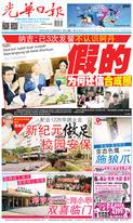 光華日報(晚報)2019年12月23日