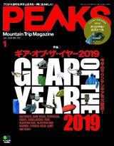 PEAKS 2020年1月號 No.122 【日文版】