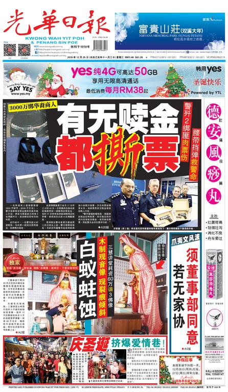 光華日報2019年12月25日