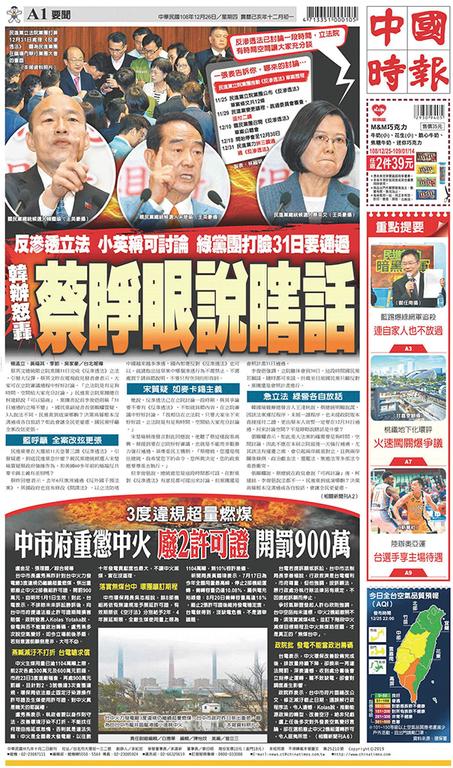中國時報 2019年12月26日