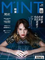 明潮M'INT 2019/12/26 第329期