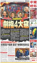 中國時報 2019年12月27日