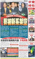 中國時報 2019年12月28日