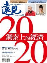 遠見雜誌 第403期/2020年1月號