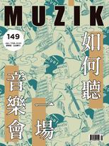 MUZIK古典樂刊 NO.149