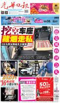 光華日報(晚報)2020年01月01日
