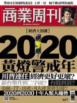 商業周刊 第1677期 2020黃燈警戒年