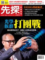 【先探投資週刊2072期】光學族群打團戰