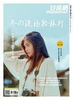 好房網HouseFun2020/1&2月合刊號 No.75