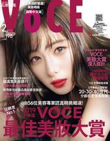 VoCE美妝時尚(125) 2020年2月號