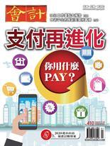 【會計研究月刊 第410期】支付再進化 你用什麼PAY?