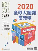 【能力雜誌第767期】2020全球大趨勢搶先報
