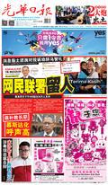 光華日報(晚報)2020年01月04日