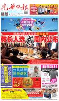 光華日報(晚报)2020年01月08日