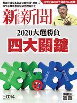 新新聞 2020/01/09 第1714期