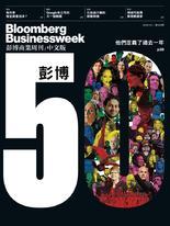 《彭博商業周刊/中文版》第188期