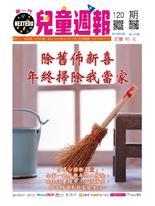 新一代兒童週報(第120期)