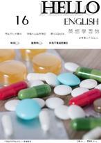 Hello! English英語學習誌_第十六期_辨別不實減肥廣告