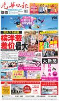光華日報(晚报)2020年01月10日