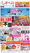 光華日報2020年01月10日