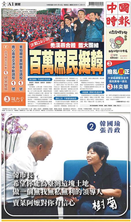 中國時報 2020年1月10日