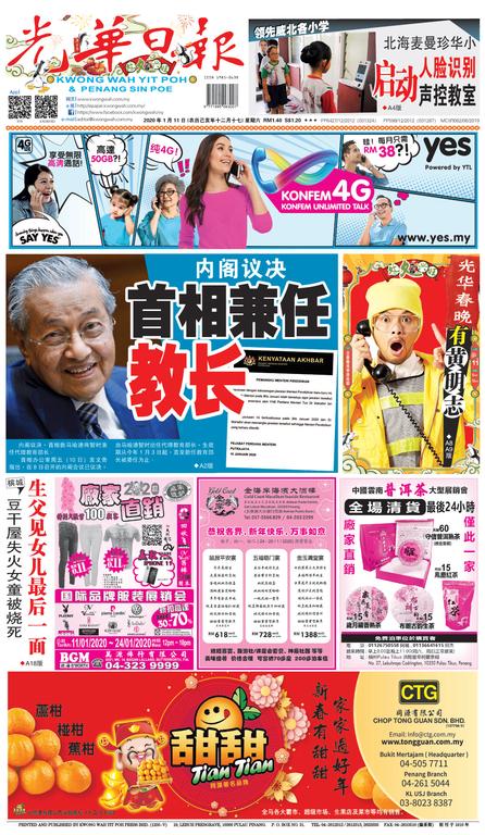 光華日報(晚报)2020年01月11日
