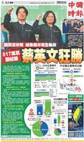 中國時報 2020年1月12日