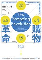 購物革命:品牌×價格×體驗×無阻力,卡恩零售象限掌握競爭優勢,贏得顧客青睞!