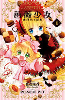 薔薇少女 dolls talk(1)