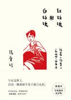 紅玫瑰與白玫瑰:短篇小說集二 1944~45年