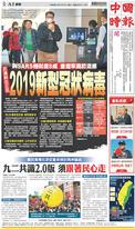 中國時報 2020年1月14日