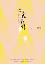 孔雀森林(新版)