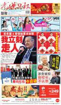光華日報(晚报)2020年01月15日