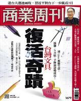 商業周刊 第1679期 台灣文具 復活奇蹟