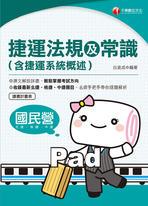 109年捷運法規及常識(含捷運系統概述)