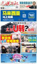 光華日報(晚报)2020年01月16日