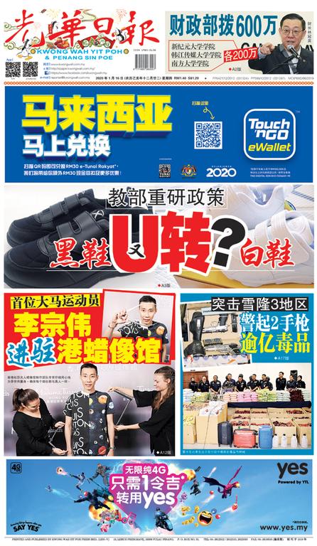 光華日報2020年01月16日